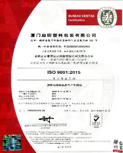 励昕iso9001证书第一页