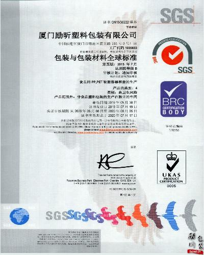 励昕sgs证书中文版