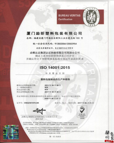 励昕iso14001证书第一页