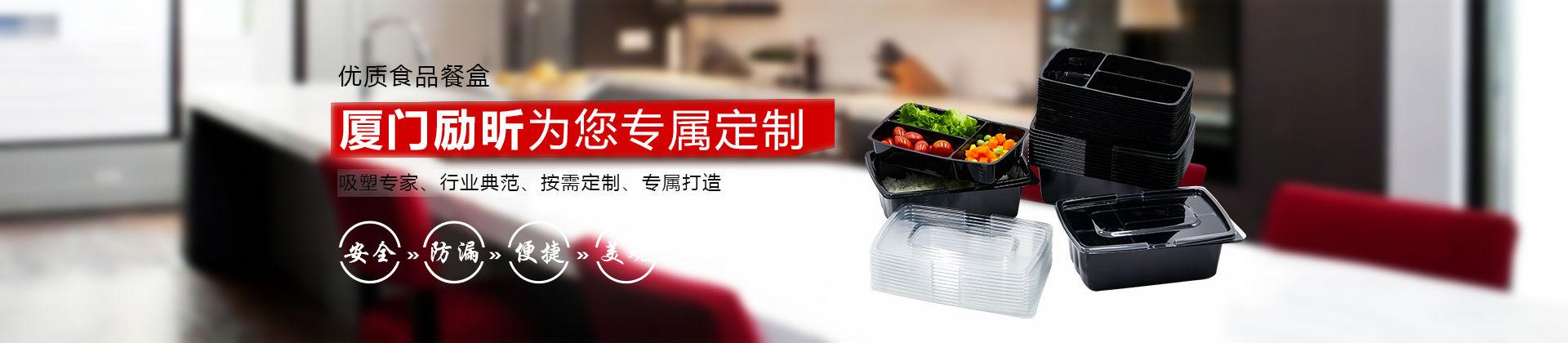 环保保鲜盒